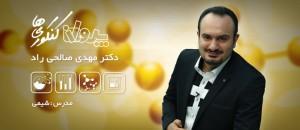 Salehi-Rad-mehdi