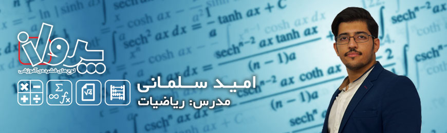 مدرس امید سلمانی