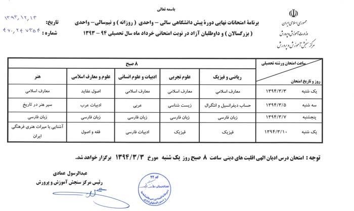 برنامه امتحانات نهایی پیش دانشگاهی خرداد (۹۴-۹۳)