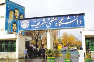 """""""زنگ فرهنگ""""دانشگاه شریف با حضور صالحی"""