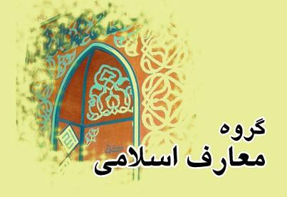 الهيات و معارف اسلامي – فلسفه و كلام اسلامي