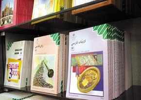 قیمت کتابهای درسی در سال تحصیلی 95-94 اعلام شد