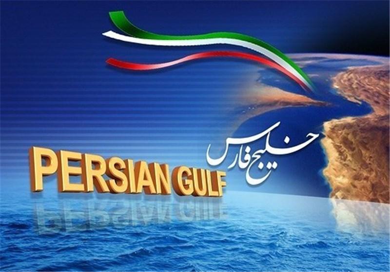 گرامیداشت روز ملی خلیج فارس در دانشگاه خوارزمی