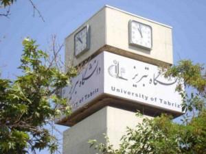 دانشگاه مشترک ایران و ترکیه