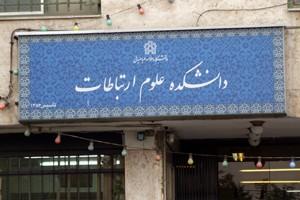 دانشکده ارتباطات علامه