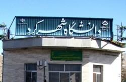 دانشکده ادبیات و علوم انسانی دانشگاه شهرکرد افتتاح شد