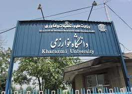افتتاح دانشکده حقوق و علوم سیاسی دانشگاه خوارزمی