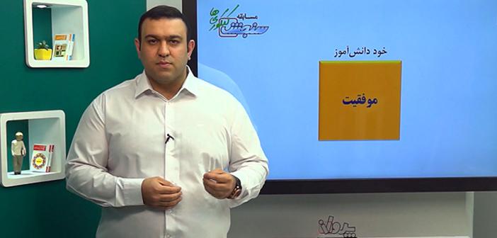 اضلاع مربع موفقیت از زبان سهراب فرهپور