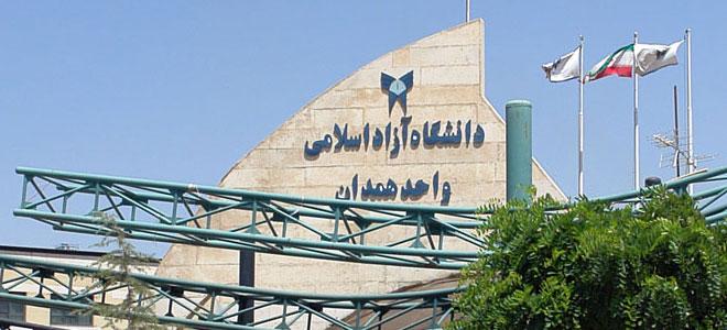 دانشگاه آزاد همدان بدون کنکور دانشجو میپذیرد