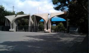 جایگاه دانشگاهی ایران