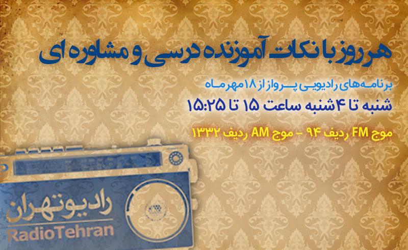 پرواز دانش در رادیو تهران