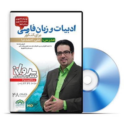 فیلم آموزشی زبان و ادبیات فارسی استاد احمدنیا