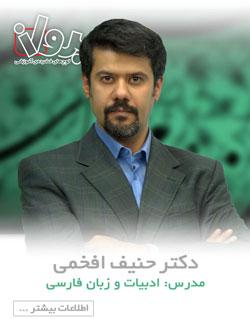 دکتر حنیف افخمی