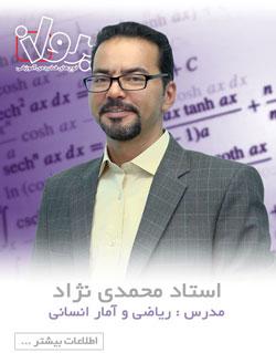 استاد مرتضی محمدی نژاد