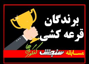 barandegan-mosabeghe-sanjesh2