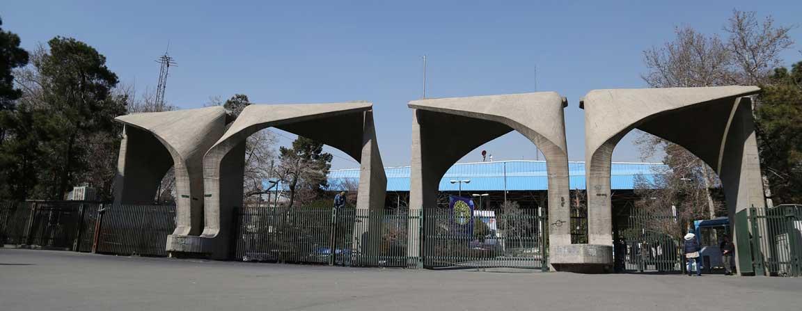 آغاز ثبت نام نیمسال دوم دانشگاه تهران از امروز