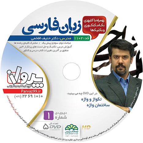فیلم آموزشی زبان فارسی کنکور استاد افخمی