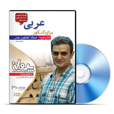 عربی کنکور استاد کشاورز صدر