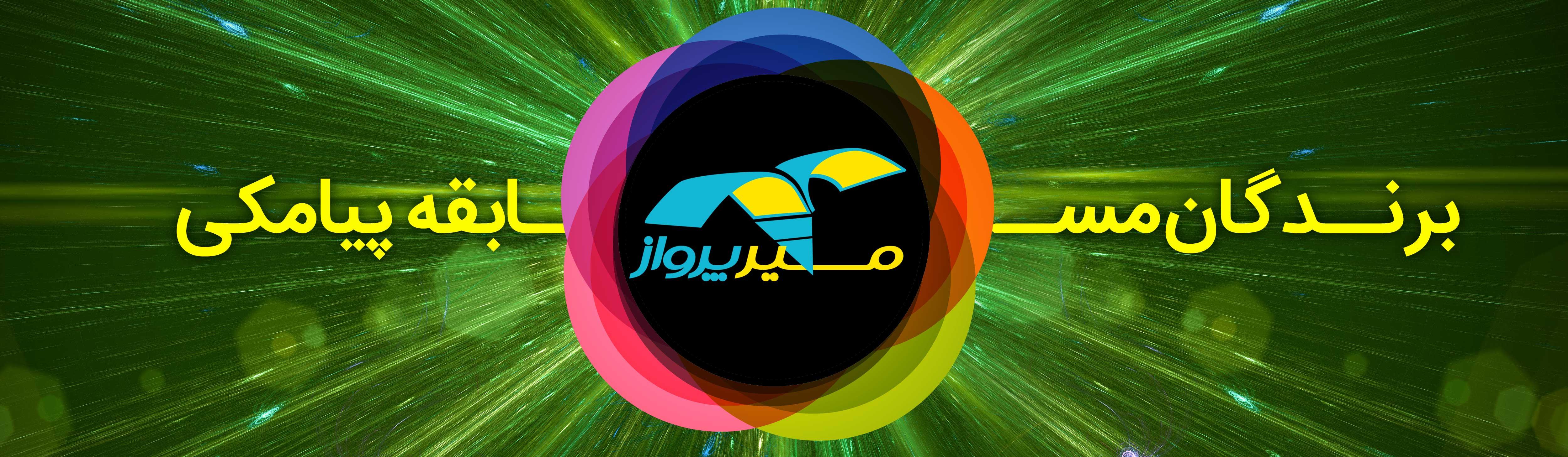 پخش مسابقه تلویزیونی مسیر پرواز