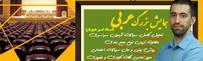 همایش بزرگ عربی کنکور ۹۵