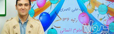 علی ناصری / رتبه ۱۳۶ علوم انسانی