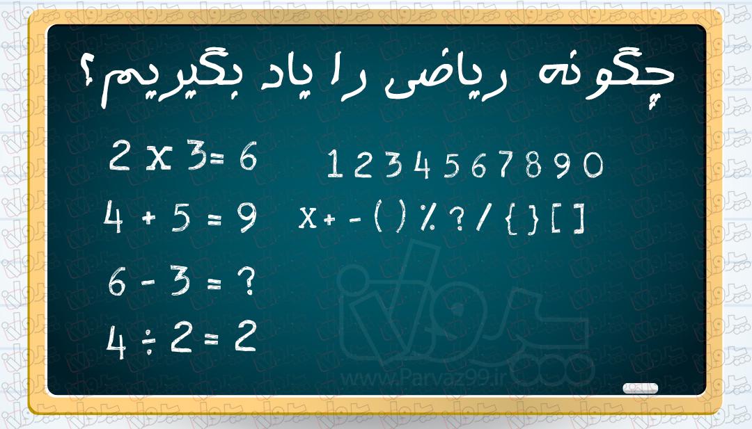 چگونه ریاضی را یاد بگیریم؟