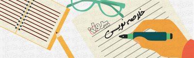 چگونه خلاصهنویسی کنیم ؟