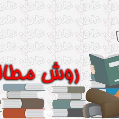 روش مطالعه کردن