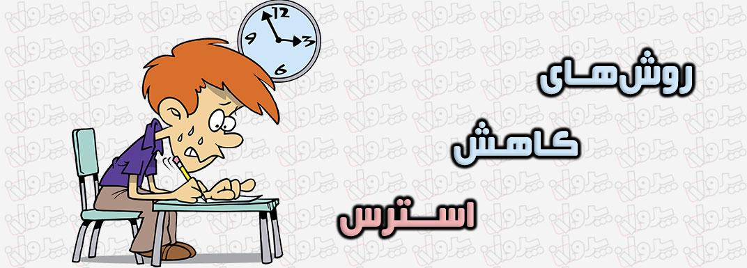 روشهای کاهش استرس در هنگام مطالعه