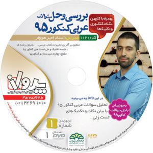 بررسی و حل کنکور عربی 95