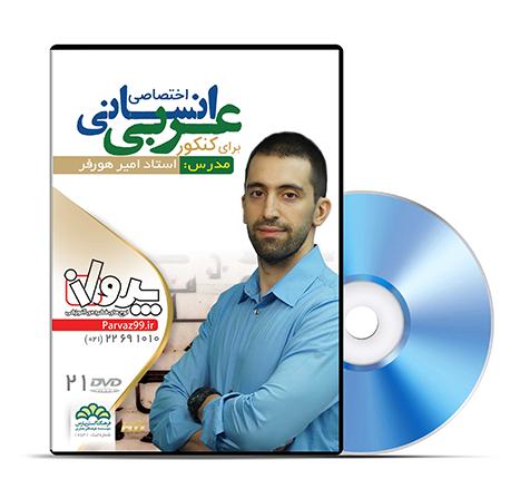 فیلم آموزشی عربی اختصاصی