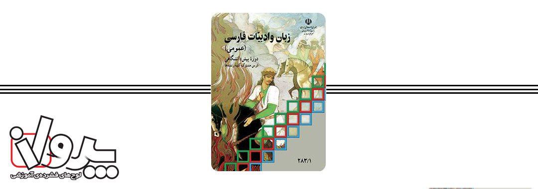 کتاب زبان و ادبیات فارسی عمومی