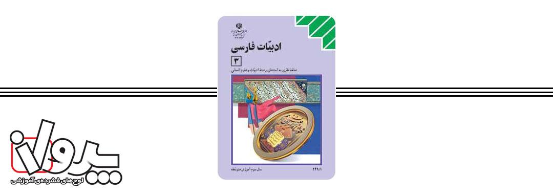 کتاب درسی ادبیات فارسی (۳)