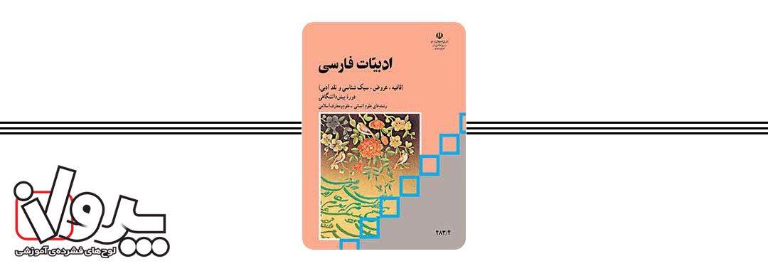 کتاب درسی ادبیات فارسی (قافیه، عروض، سبک شناسی و نقد ادبی)