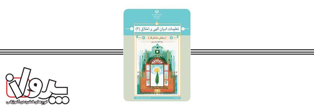 تعلیمات ادیان الهی و اخلاق 2