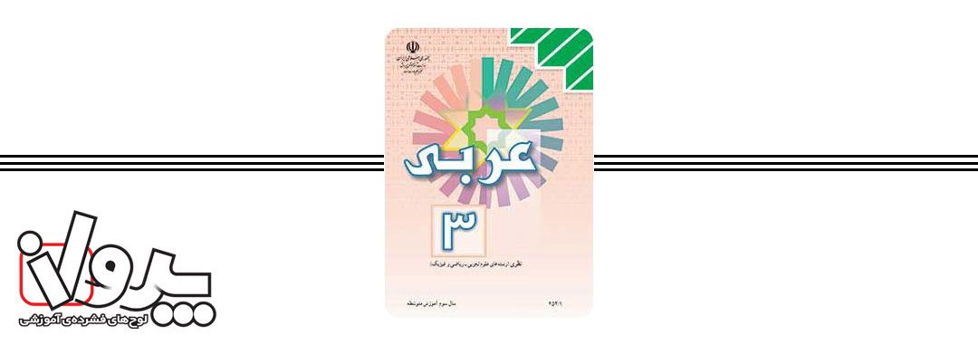 کتاب درسی عربی (۳)