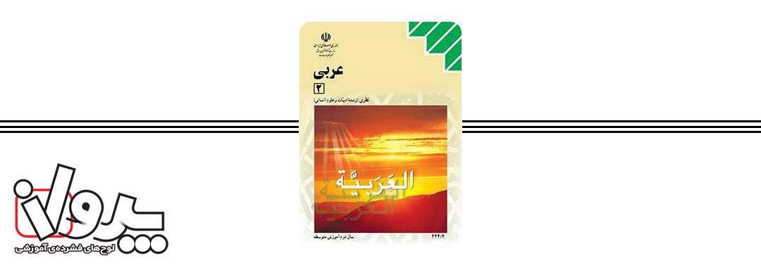 کتاب درسی عربی (۲)