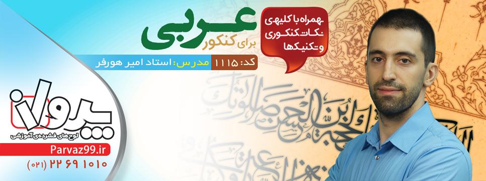 محصولات جدید عربی استاد هورفر