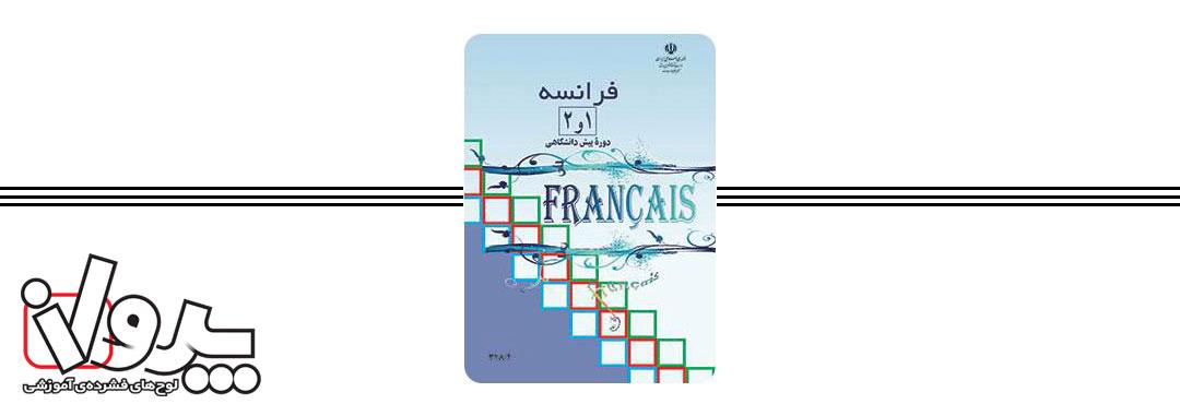 کتاب درسی فرانسه (۱) و (۲)