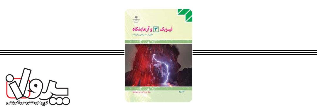 کتاب درسی فیزیک (۳) و آزمایشگاه