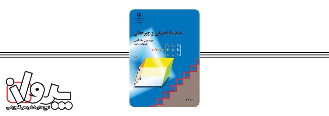 کتاب درسی هندسه تحلیلی و جبر خطی