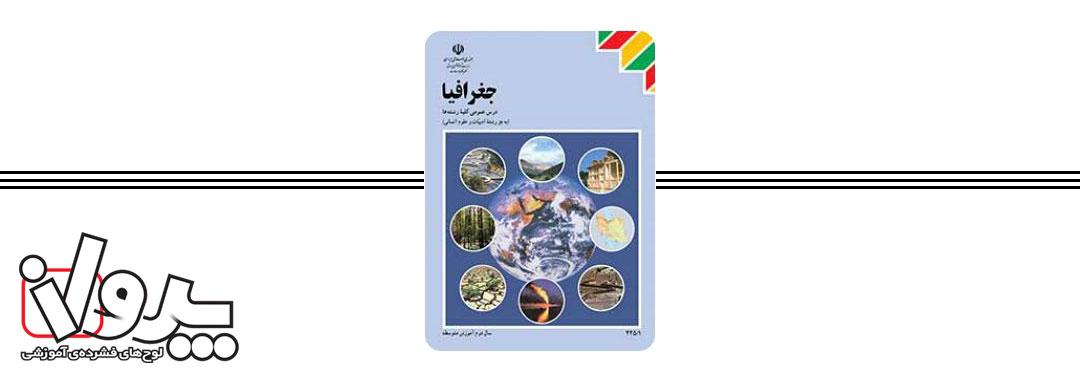 کتاب درسی جغرافیا