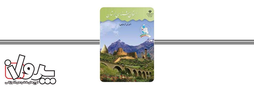 کتاب درسی استان شناسی لرستان
