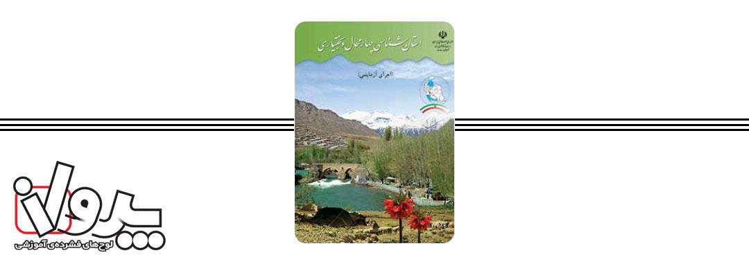 کتاب درسی استان شناسی چهارمحال و بختیاری