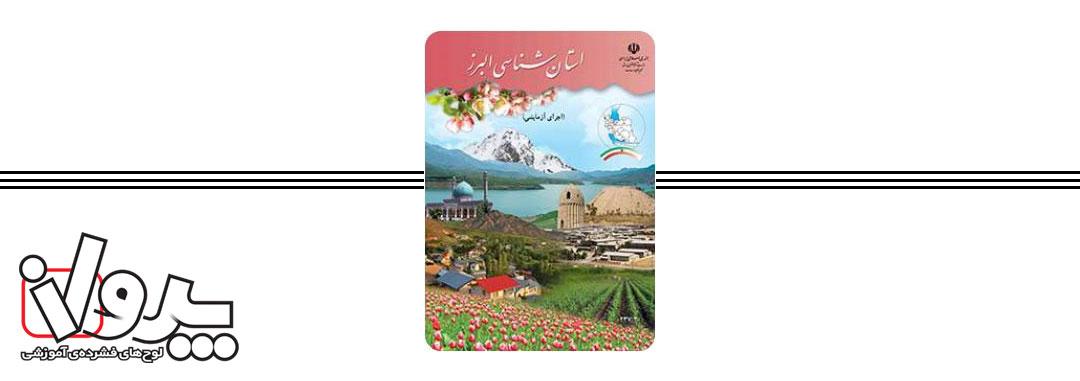 کتاب درسی استان شناسی البرز