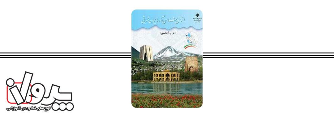 کتاب درسی استان شناسی آذربایجان شرقی
