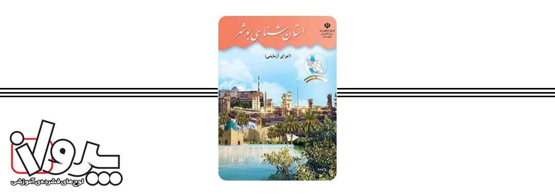 کتاب درسی استان شناسی بوشهر