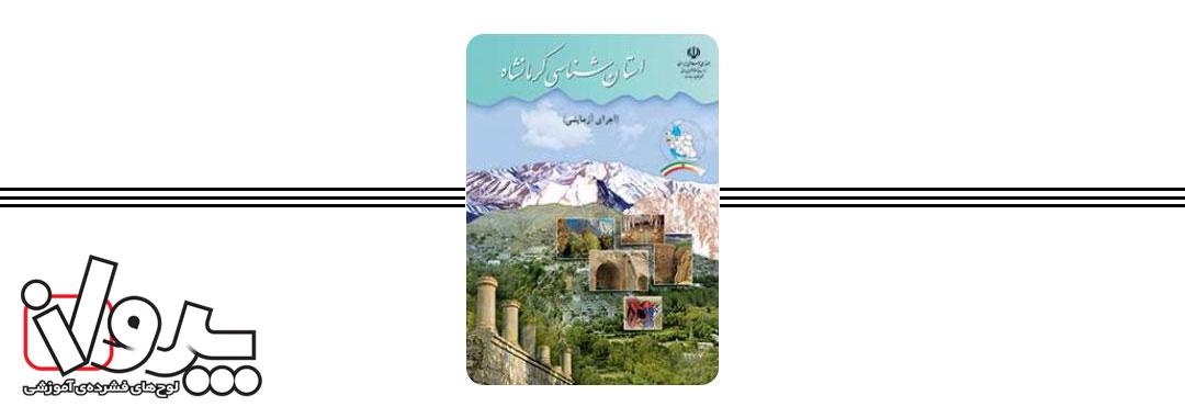 کتاب درسی استان شناسی کرمانشاه