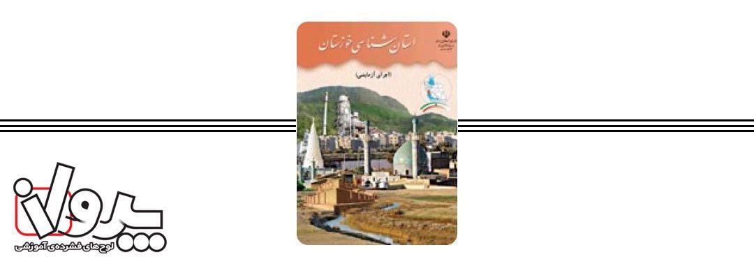 کتاب درسی استان شناسی خوزستان