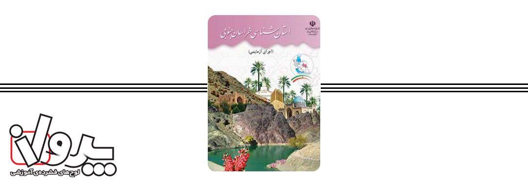 استان شناسی خراسان جنوبی